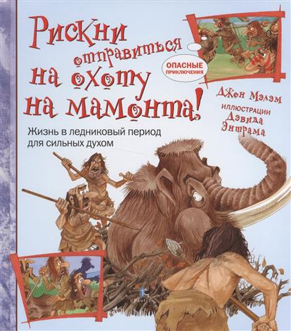 Рискни отправиться на охоту на мамонта! Жизнь в ледниковый период для сильных духом