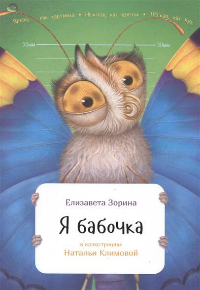Я бабочка