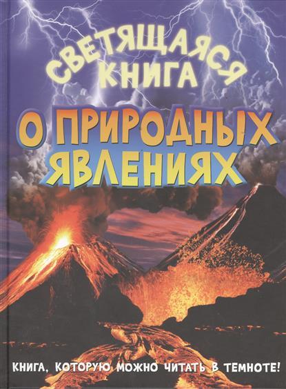 Светящаяся книга о природных явлениях