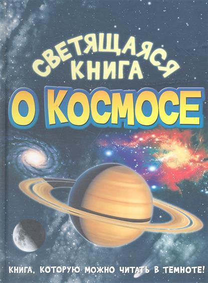 Светящаяся книга о космосе. Книга, которую можно читать в темноте
