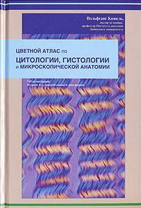 Цветной атлас по цитологии гистологии и микроскопической анатомии