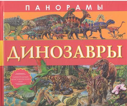 Динозавры. Панорамы. Фантастические развороты длиной более 1 метра