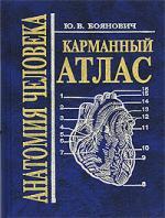 Анатомия человека Карманный атлас