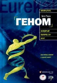 Геном автобиография вида в 23 главах