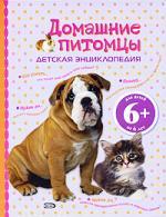 Домашние питомцы Детская энциклопедия