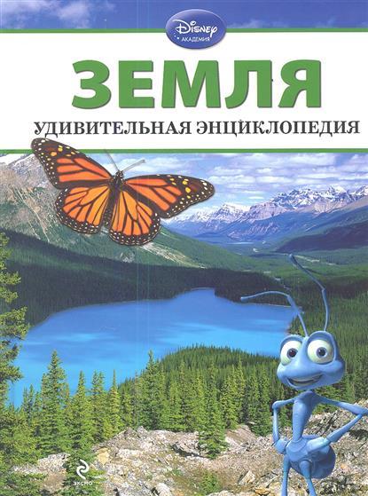 Земля. Удивительная энциклопедия