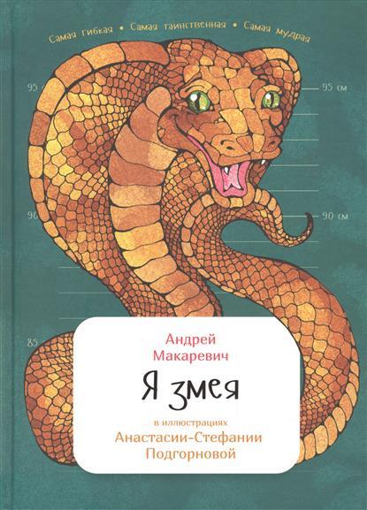 Я змея
