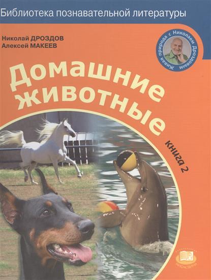 Домашние животные. Книга 2