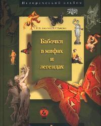 Бабочки в мифах и легендах