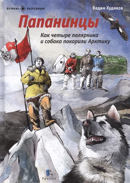 Папанинцы. Как четыре полярника и собака покорили Арктику. Ледовый дневник Пса Веселого