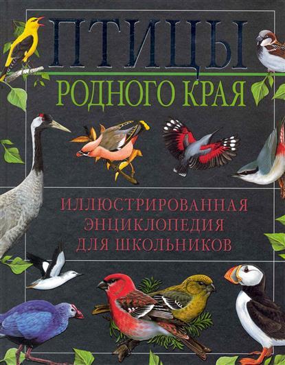 Птицы родного края Илл. энц. для школьников