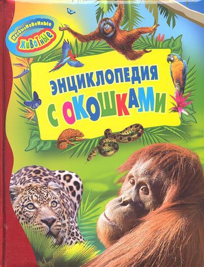 Энциклопедия с окошками. Необыкновенные животные