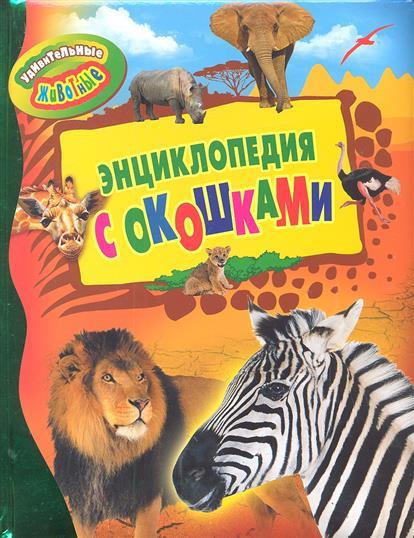 Энциклопедия с окошками. Удивительные животные