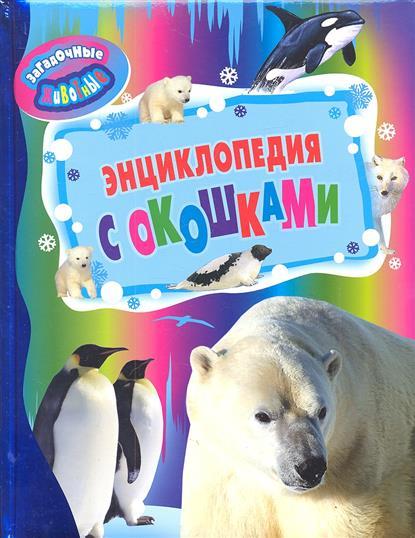 Энциклопедия с окошками. Загадочные животные