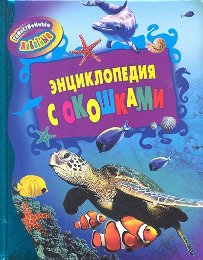 Энциклопедия с окошками. Таинственные животные
