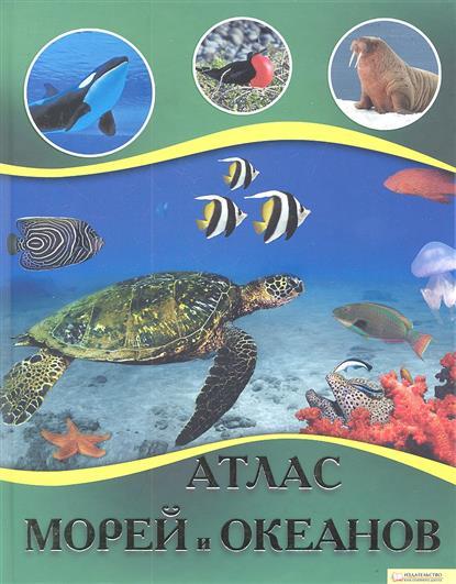 Атлас морей и океанов