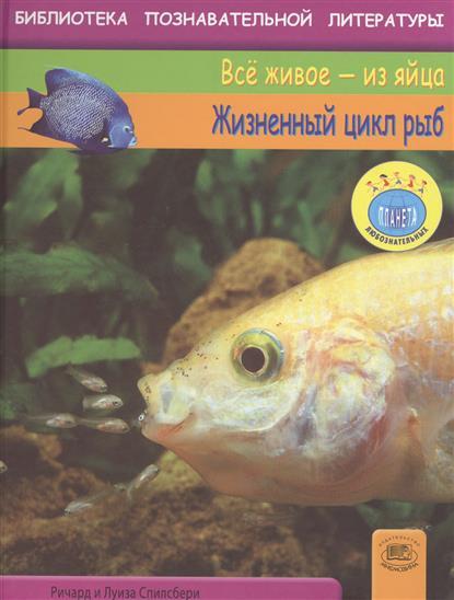 Жизненный цикл рыб