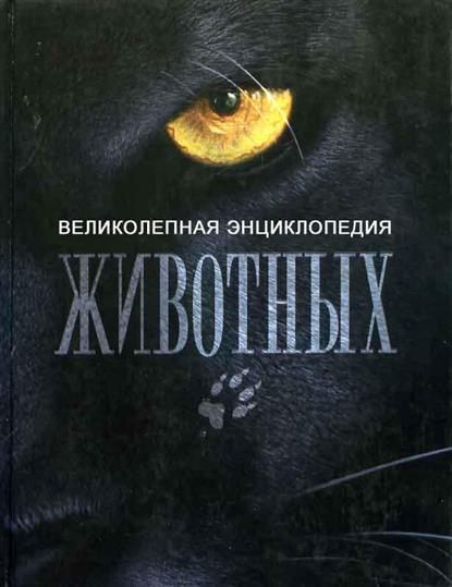 Великолепная энциклопедия животных