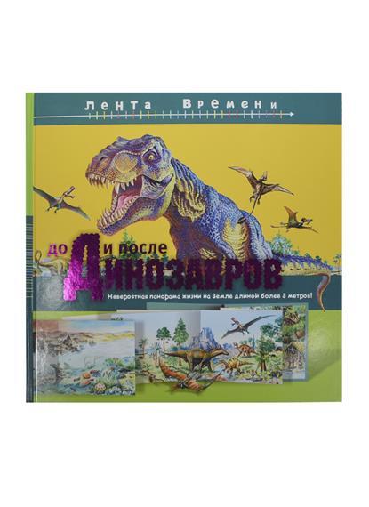 До и после динозавров. Невероятная панорама жизни на Земле длиной более 3 метров!