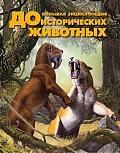 Большая энц. доисторических животных
