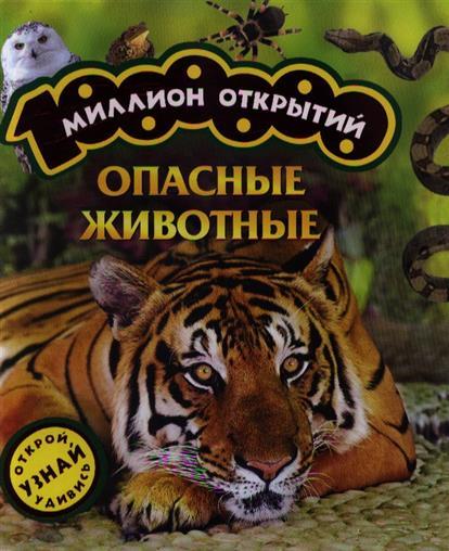 Опасные животные