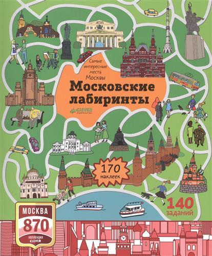 Московские лабиринты. Самые интересные места Москвы