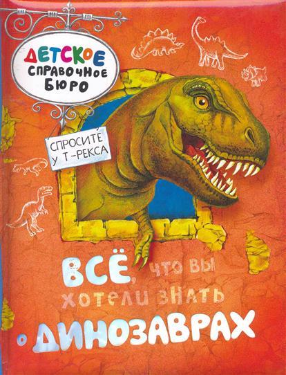 Все что вы хотели знать о динозаврах