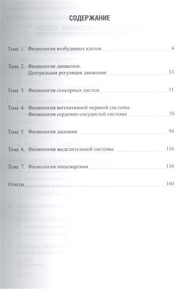 Сборник тестов по физиологии висцеральных систем. Учебное пособие