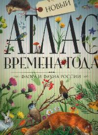 Новый атлас Времена года Флора и фауна России