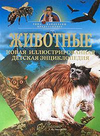 Животные Новая иллюстрированная детская энцикл.