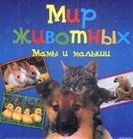 Мир животных Мамы и малыши