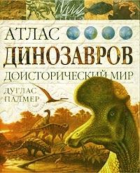 Атлас динозавров Доисторический мир