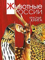 Животные России Красная книга