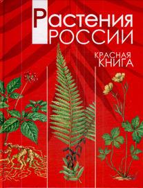 Растения России Красная книга