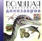 Большая энциклопедия динозавров