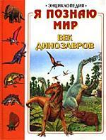 ЯПМ Век динозавров