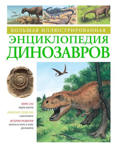Большая илл. энц. динозавров