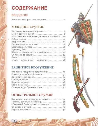 Русское оружие. Иллюстрированная энциклопедия