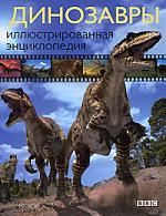 Динозавры Иллюстр. энц.