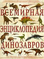 Всемирная энц. динозавров