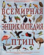 Всемирная энциклопедия птиц