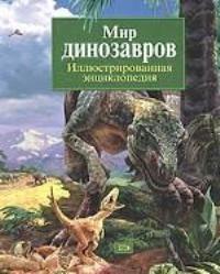 Мир динозавров Иллюстрированная энциклопедия