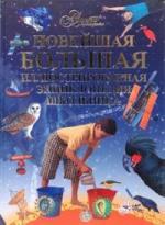 Новейшая большая илл. энциклопедия школьника Раздел Космос