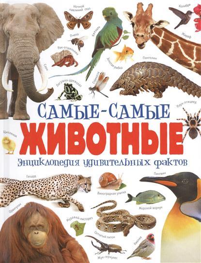 Самые-самые животные. Энциклопедия удивительных фактов