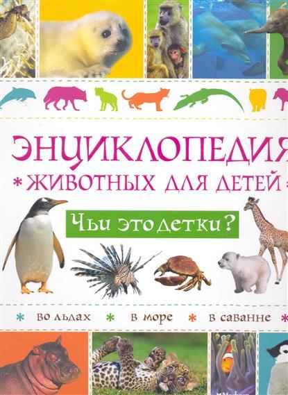 Энциклопедия животных для детей Чьи это детки