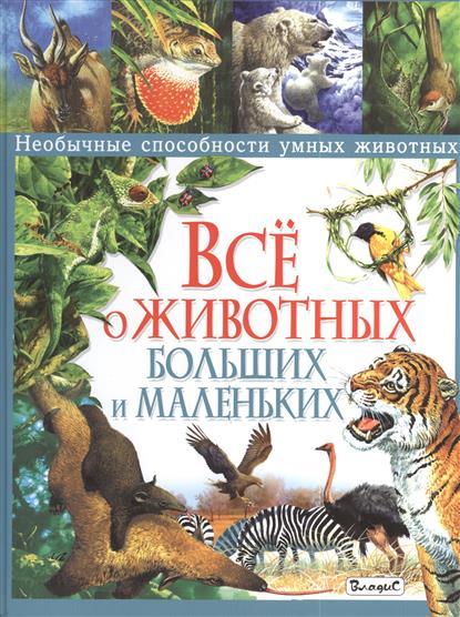 Все о животных больших и маленьких. Необычные способности умных животных