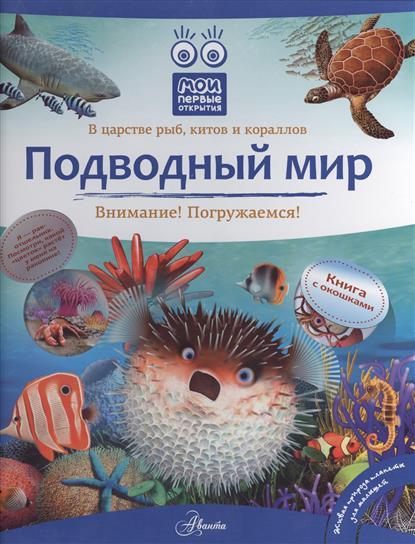 Подводный мир. В царстве рыб, китов и кораллов. Внимание! Погружаемся!
