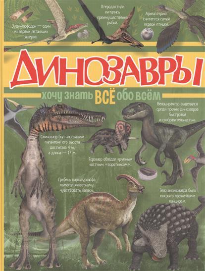 Динозавры. Хочу знать все обо всем