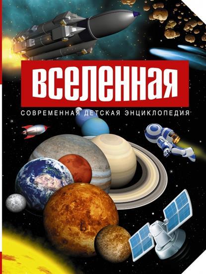 Вселенная. Современная детская энциклопедия
