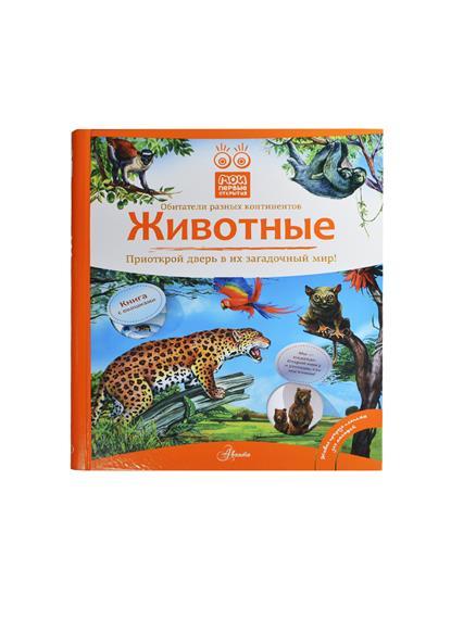 Животные. Приоткрой дверь в их загадочный мир! Обитатели разных континентов. Книга с окошками. Живая природа планеты для малышей
